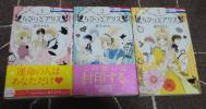 らびっとアリス 全3巻セット ◆森生まさみ◆