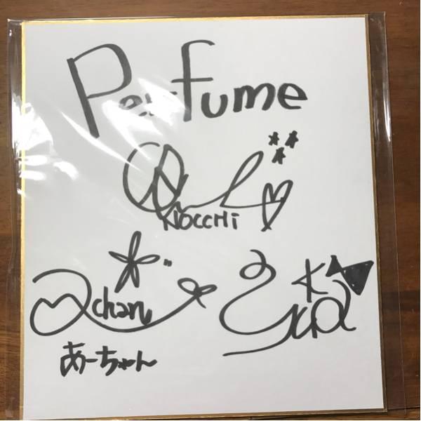 【美品】Perfume直筆サイン色紙 ライブグッズの画像