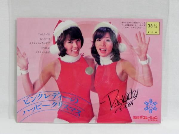 ピンクレディ 雪印デコレーション アイスクリーム クリスマスカード ソノシート