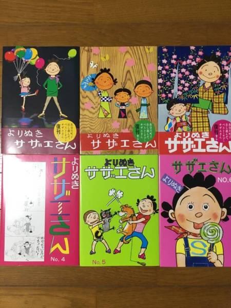 よりぬきサザエさん 6巻セット & 町子手帖 (非売品) グッズの画像