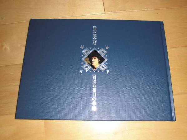 森山直太朗//君は五番目の季節//ツアーパンフレット