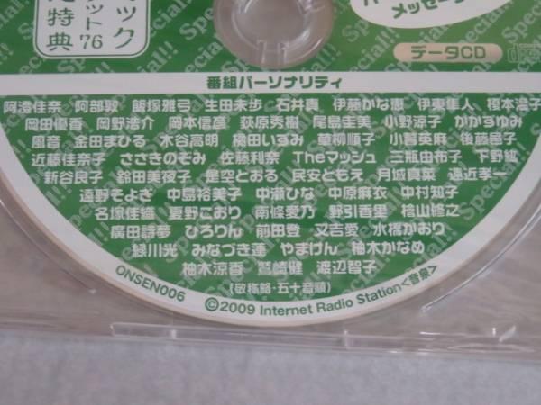 音泉 スペシャルCD 2009夏 コミックマーケット76限定特典_画像2