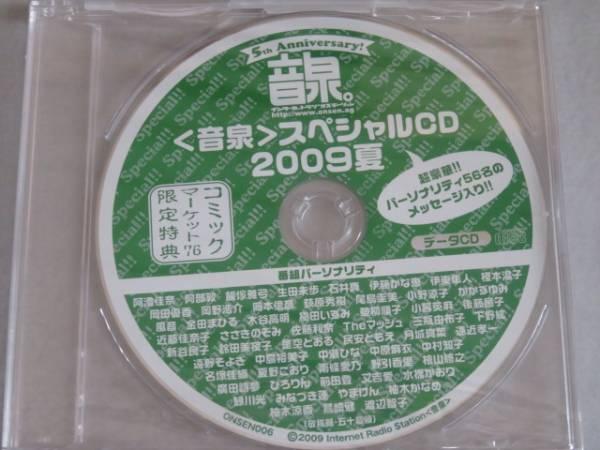 音泉 スペシャルCD 2009夏 コミックマーケット76限定特典_画像1