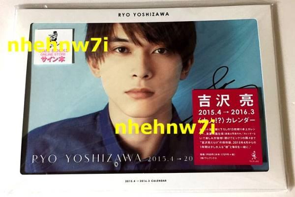 吉沢亮 直筆サイン入り 2015年 カレンダー 特典生写真付 新品