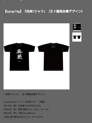 syrup16g 五十嵐直筆デザイン「再発」Tシャツ 新品Mサイズ