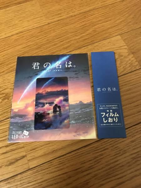 新品未開封 君の名は。LED+ICカード Loppi・HMV限定特典 ブルーレイ・DVD購入特典  瀧 顔落書きフィルムしおり付き