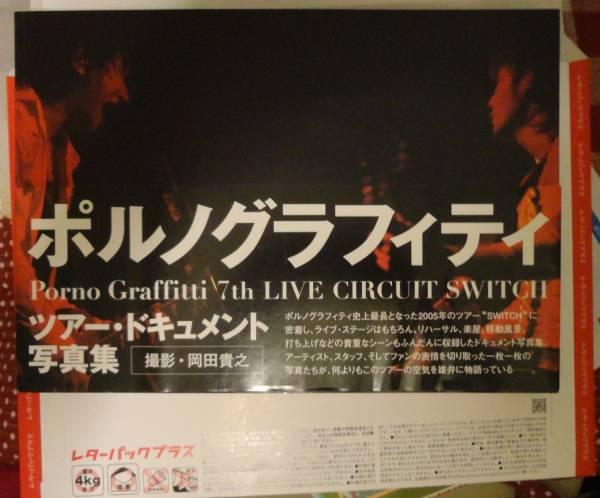 ポルノグラフィティ 写真集7th LIVE CIRCUIT SWITCH ※