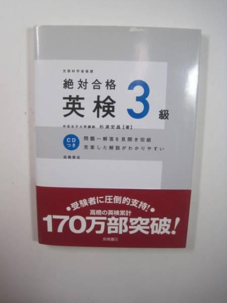 絶対合格英検3級高橋書店英検3級対策_画像1