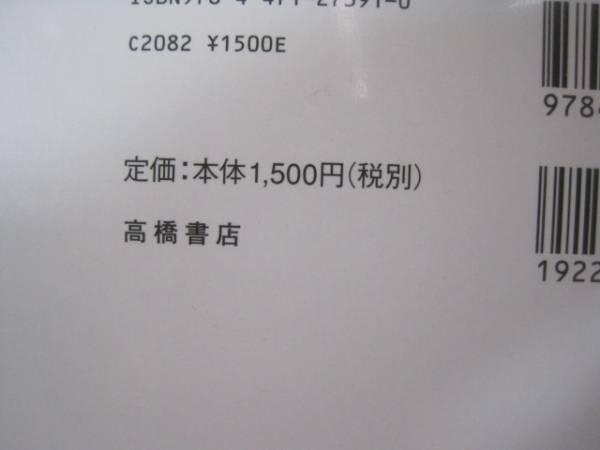 絶対合格英検3級高橋書店英検3級対策_画像2