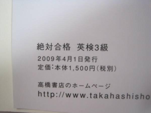 絶対合格英検3級高橋書店英検3級対策_画像3