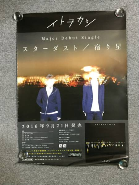 イトヲカシ スターダスト 宿り星 ポスター 【難あり】