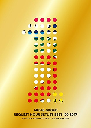 ☆AKB48 DVD-BOXグループリクエストアワーセットリストベスト100 2017(DVD5枚組)☆