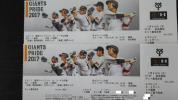 ★京セラドーム7/26(水)巨人vs広島バックネット裏下段良席ペア(Aブロック)オレンジタオル付★