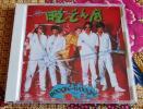 【廃盤CD】ダウンタウンブギウギバンド/脱どん底→宇崎竜童