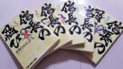 ■信長の忍び 重野なおき1〜5巻セット■即決送料無料