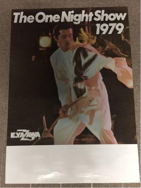 矢沢永吉 ポスター THE ONE NIGHT SHOW 1979
