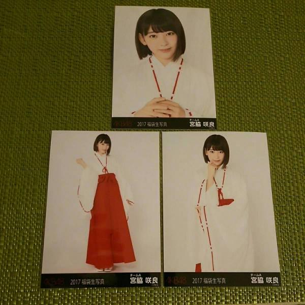 AKB48 HKT48 宮脇咲良 2017AKB48 福袋 生写真 3種コンプ ライブ・総選挙グッズの画像
