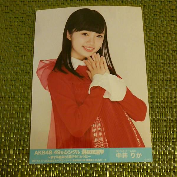 AKB48 中井りか 49thシングル 選抜総選挙 グループコンサート Ver 生写真 NGT48 ライブ・総選挙グッズの画像