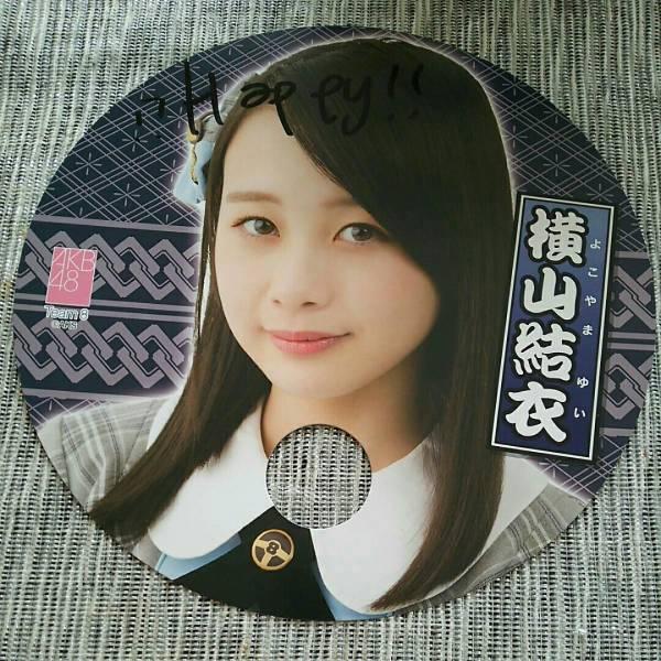 AKB48 横山結衣 直筆サイン入り うちわ ゆかた祭り シュートサイン ライブ・総選挙グッズの画像