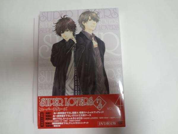 SUPER LOVERS 2  DVD 第4巻 限定版 ★欠品なし★一度のみ再生 グッズの画像
