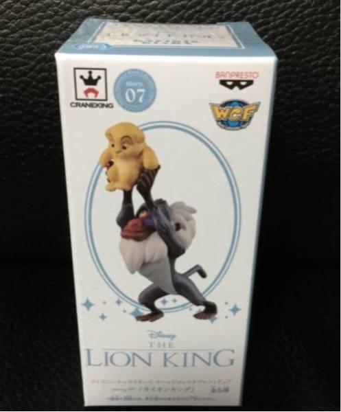ライオンキング ワールドコレクタブルフィギュア ラフィネ&キアラ ディズニーグッズの画像