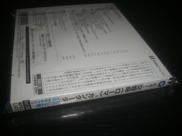 CD カサドシュ国立リール 『 ビゼー カンタータ 「クロヴィスとクロティルド」「ローマ」』 未開封 直輸入盤 日本語解説付_画像3