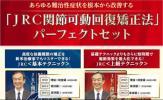 ★送料無料★田代富夫 JRC関節可動回復矯正法 基本+上級+