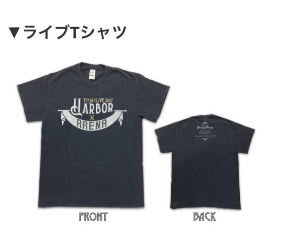 TrySail Live 2017 Harbor x Arena ライブTシャツ Mサイズ 未開封 トライセイル 横浜