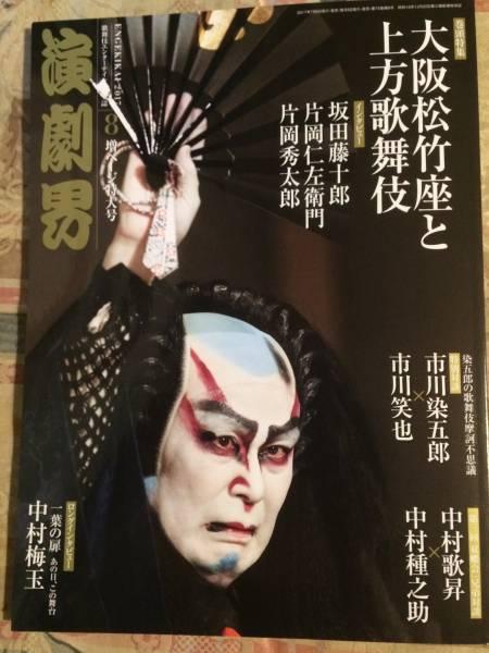 演劇界2017.8月号大阪松竹座と上方歌舞伎 検氷艶