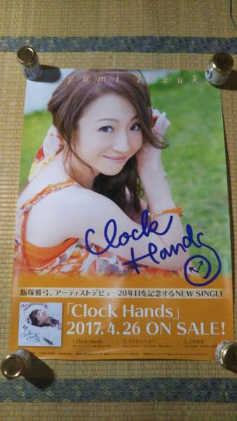 飯塚雅弓 Clock Hands ポスター