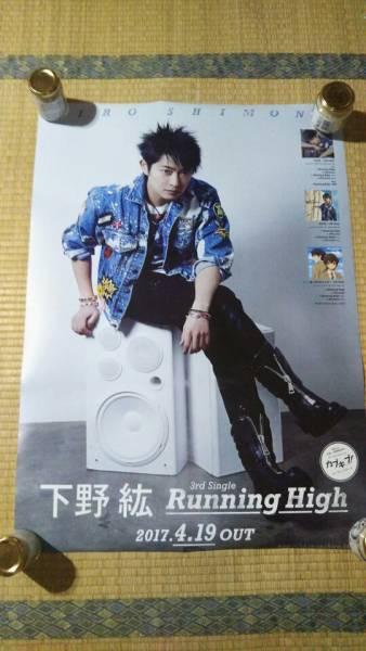 下野紘 Running High 両目ポスター