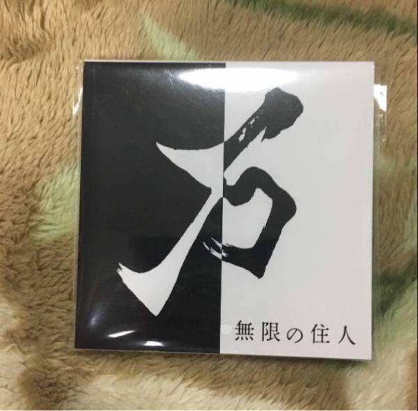 無限の住人 卍 メモ帳 折り紙 木村拓哉 キムタク 映画館 限定 レア SMAP