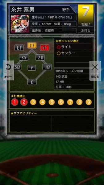 プロ野球 プライド PRIDE 2爆 限定 アワード AW 糸井 阪神 覚醒 5+35G4_画像3