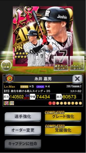 プロ野球 プライド PRIDE 2爆 限定 アワード AW 糸井 阪神 覚醒 5+35G4_画像2
