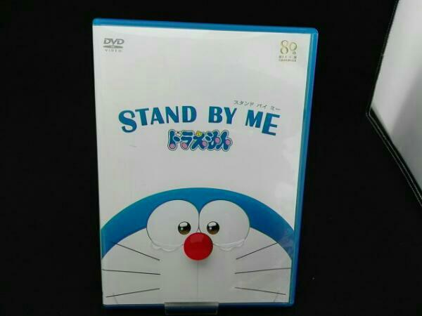 STAND BY ME ドラえもん(期間限定プライス版) グッズの画像