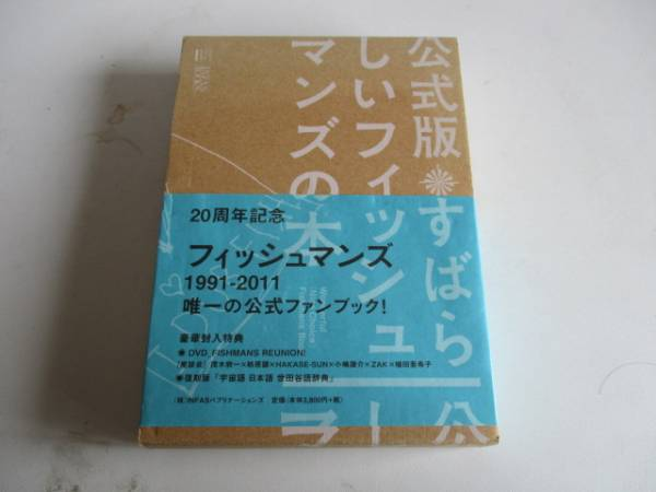フィッシュマンズ  公式ファンブック DVD付き 20周年記念