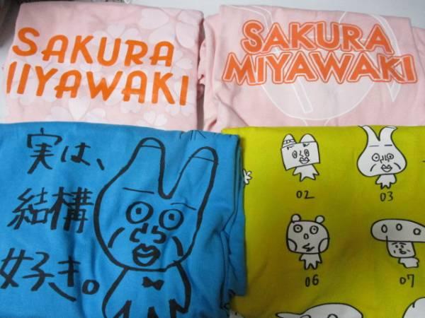 HKT48 宮脇咲良 Tシャツ4点セット L ライブグッズの画像