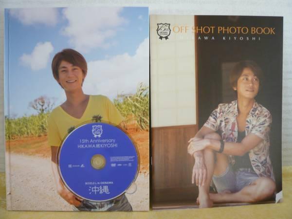 氷川きよし★15周年記念DVD&写真集・in沖縄・ファンクラブ限定 コンサートグッズの画像