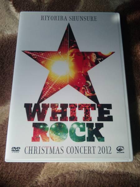 """清木場俊介 LIVE DVD 「CHRISTMAS CONCERT 2012 """"WHITE ROCK"""" 」 ライブグッズの画像"""