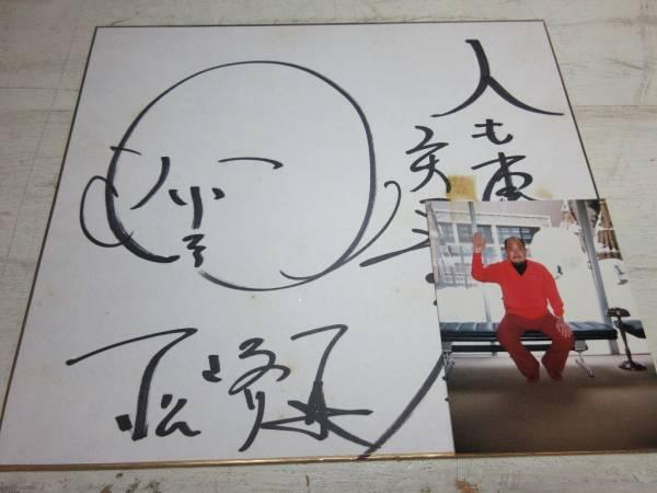 笑点昔の座布団運び 生写真付 直筆サイン