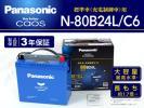 ★ 新品 80B24L パナソニック/Panasonic カ
