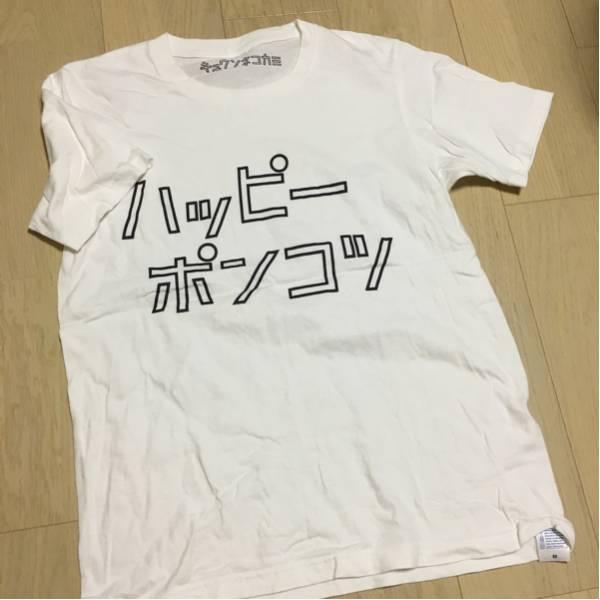 キュウソネコカミ 限定Tシャツ Mサイズ M ライブTシャツ Tシャツ トップス 白 限定 ハッピーポンコツ ライブグッズの画像