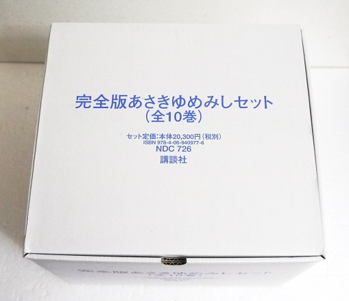 『あさきゆめみし 完全版 コミック 全10巻 完結セット』大和和紀