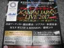 アサヒ スーパードライ 応募シール960枚40口分 KANPAI JAPAN 福山 布袋 コブクロ 数量3