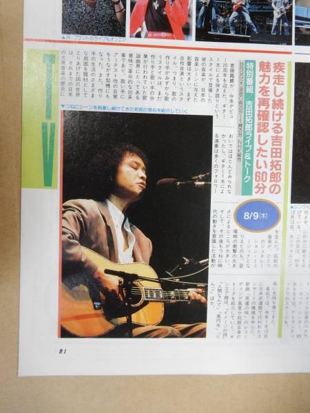 吉田拓郎  1990年 切抜