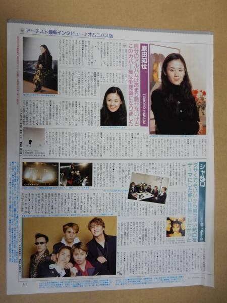原田知世、シャ乱Q、峠恵子、西 司 1994年 切抜