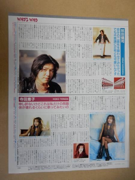 寺田恵子、林田健司、鈴木結女、大内義昭 1994年 切抜