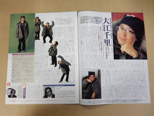 大江千里 1994年インタビュー 切抜2P