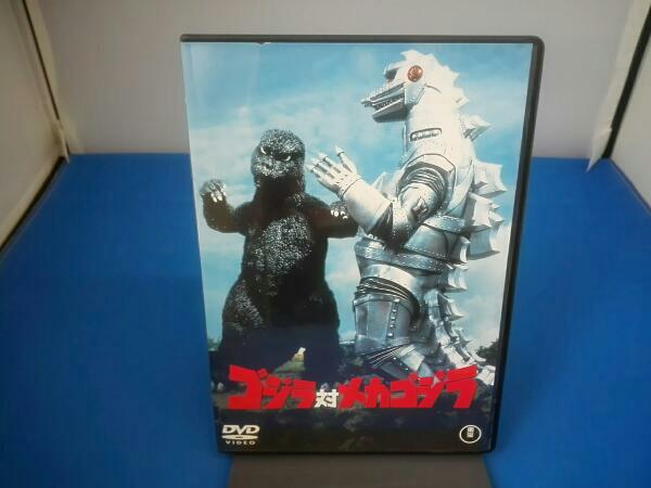 ゴジラ対メカゴジラ DVD グッズの画像