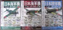 ★新品・半額【日本陸軍機・日本海軍機データベース??・3冊セット】モデルアート刊